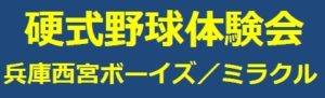 『硬式野球体験会』のご案内 in 鳴尾浜臨海野球場