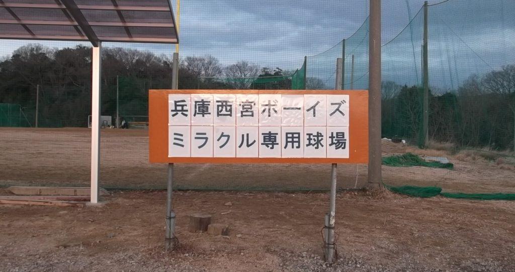 兵庫西宮ボーイズ専用グラウンド